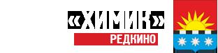 МАСЛЕНИЦА 2019 РЕДКИНО ДК «ХИМИК»